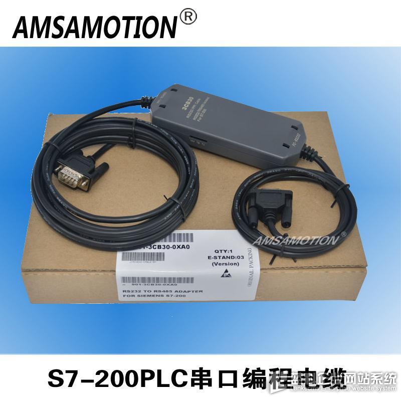 西门子s7-200 plc 编程电缆